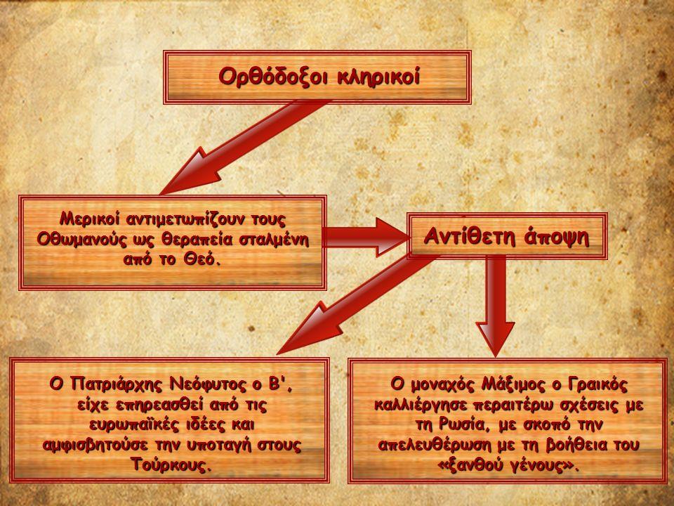 Ορθόδοξοι κληρικοί Μερικοί αντιμετωπίζουν τους Οθωμανούς ως θεραπεία σταλμένη από το Θεό.