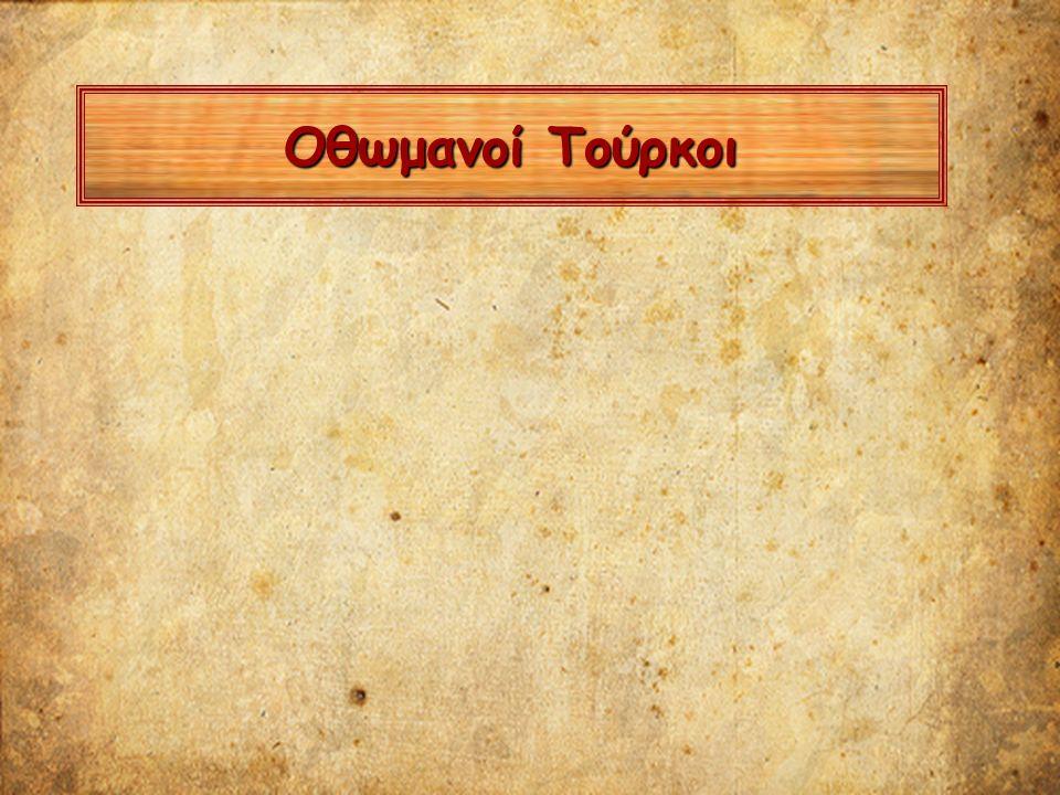 Οθωμανοί Τούρκοι