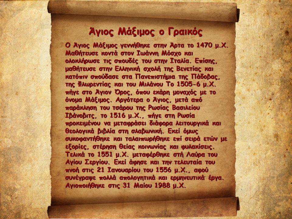 Ο Άγιος Μάξιμος γεννήθηκε στην Άρτα το 1470 μ.Χ.