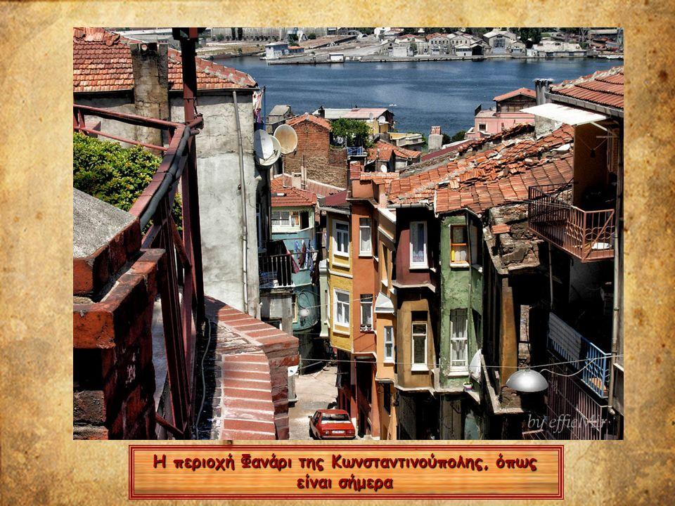 Η περιοχή Φανάρι της Κωνσταντινούπολης, όπως είναι σήμερα
