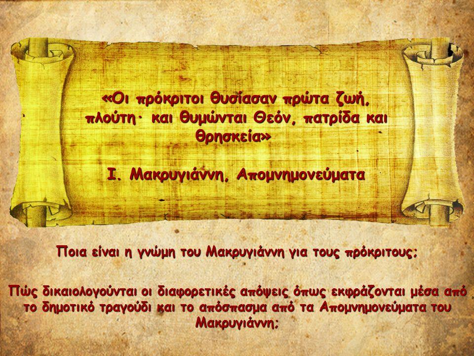 «Οι πρόκριτοι θυσίασαν πρώτα ζωή, πλούτη∙ και θυμώνται Θεόν, πατρίδα και θρησκεία» Ι.
