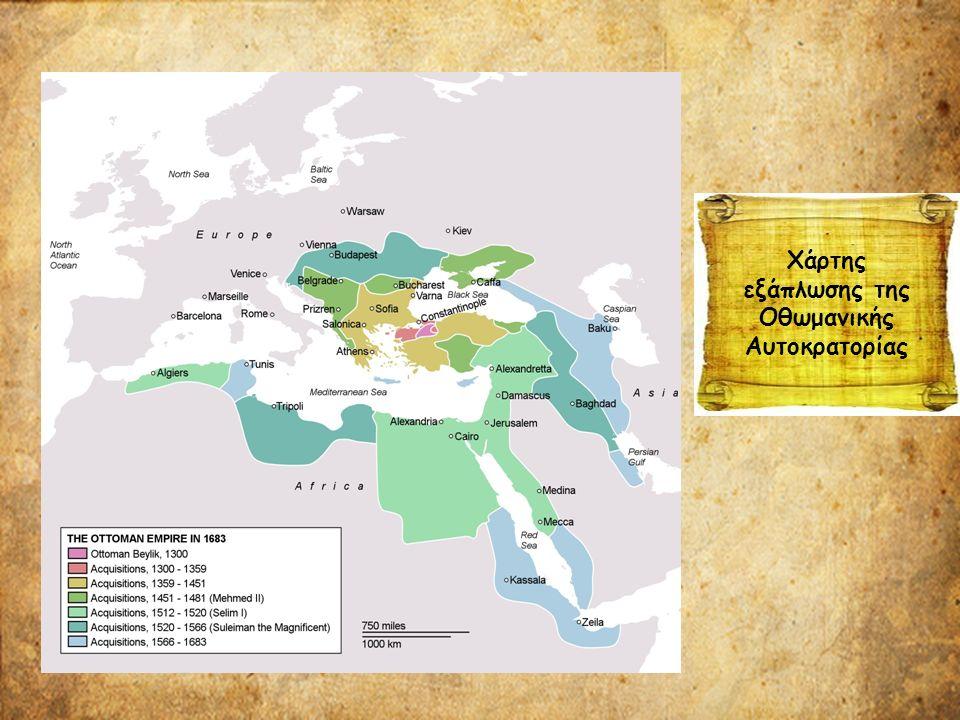 Χάρτης εξάπλωσης της Οθωμανικής Αυτοκρατορίας