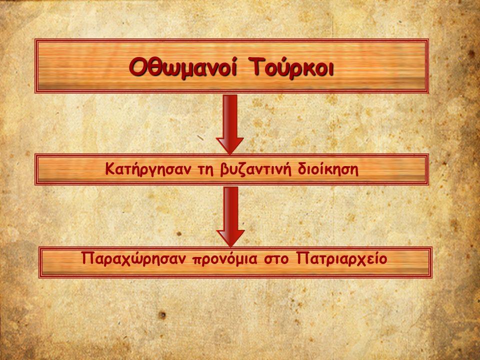Οθωμανοί Τούρκοι Κατήργησαν τη βυζαντινή διοίκηση Παραχώρησαν προνόμια στο Πατριαρχείο