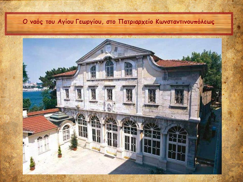 Ο ναός του Αγίου Γεωργίου, στο Πατριαρχείο Κωνσταντινουπόλεως