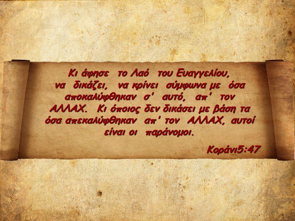 Κι άφησε το Λαό του Ευαγγελίου, να δικάζει, να κρίνει σύμφωνα με όσα αποκαλύφθηκαν σ αυτό, απ τον ΑΛΛΑΧ.