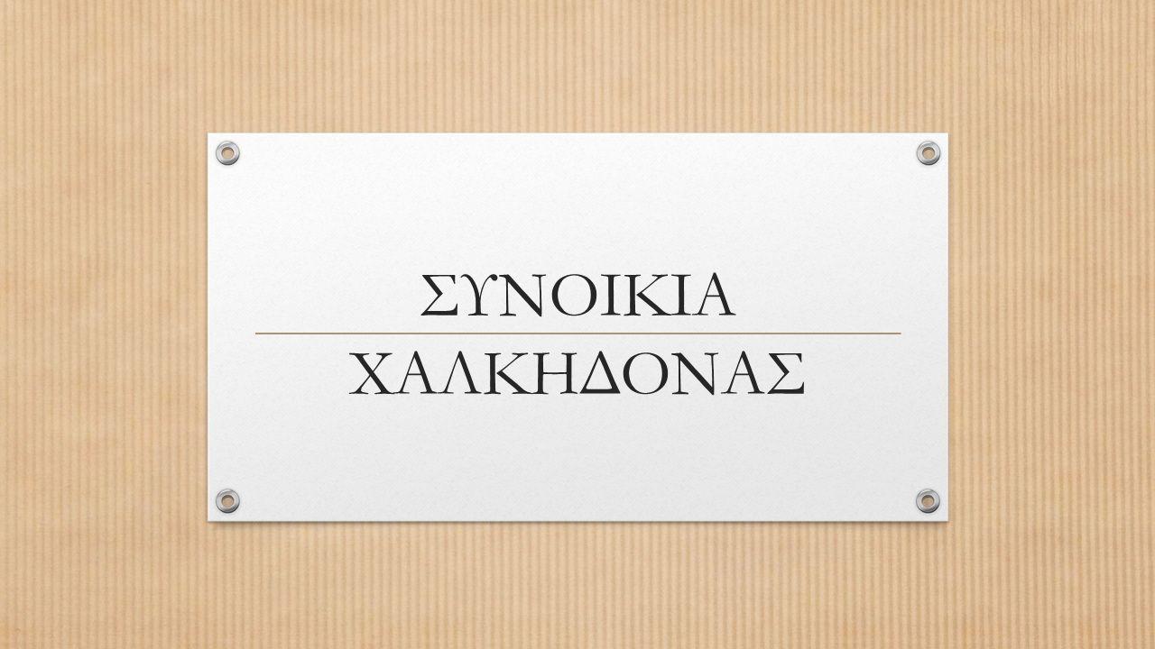 Η Χαλκηδόνα (Χαλκηδών), σημερινό Καντίκιοϊ, ήταν αρχαία παραθαλάσσια πόλη της Βιθυνίας, στη Μικρά Ασία, δεξιά του εισερχομένου στο Βόσπορο από την Προποντίδα, σχεδόν απέναντι από την πόλη του Βυζαντίου.