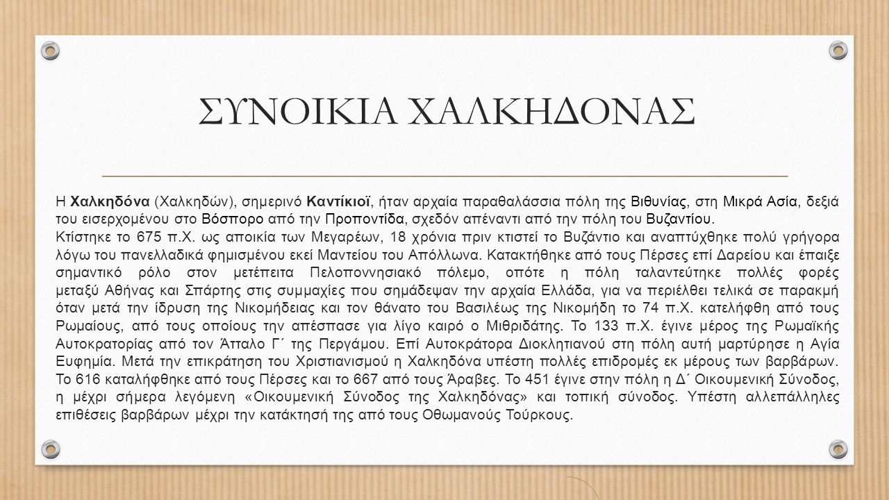 Σήμερα η περιοχή της παλιάς Χαλκηδόνας ονομάζεται Καντίκιοϊ (τουρκ.