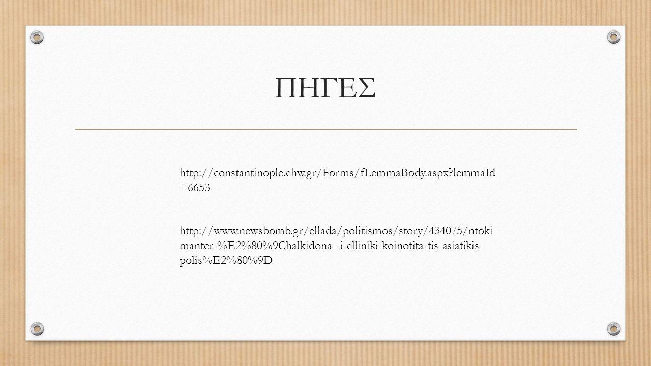 ΠΗΓΕΣ http://constantinople.ehw.gr/Forms/fLemmaBody.aspx lemmaId =6653 http://www.newsbomb.gr/ellada/politismos/story/434075/ntoki manter-%E2%80%9Chalkidona--i-elliniki-koinotita-tis-asiatikis- polis%E2%80%9D