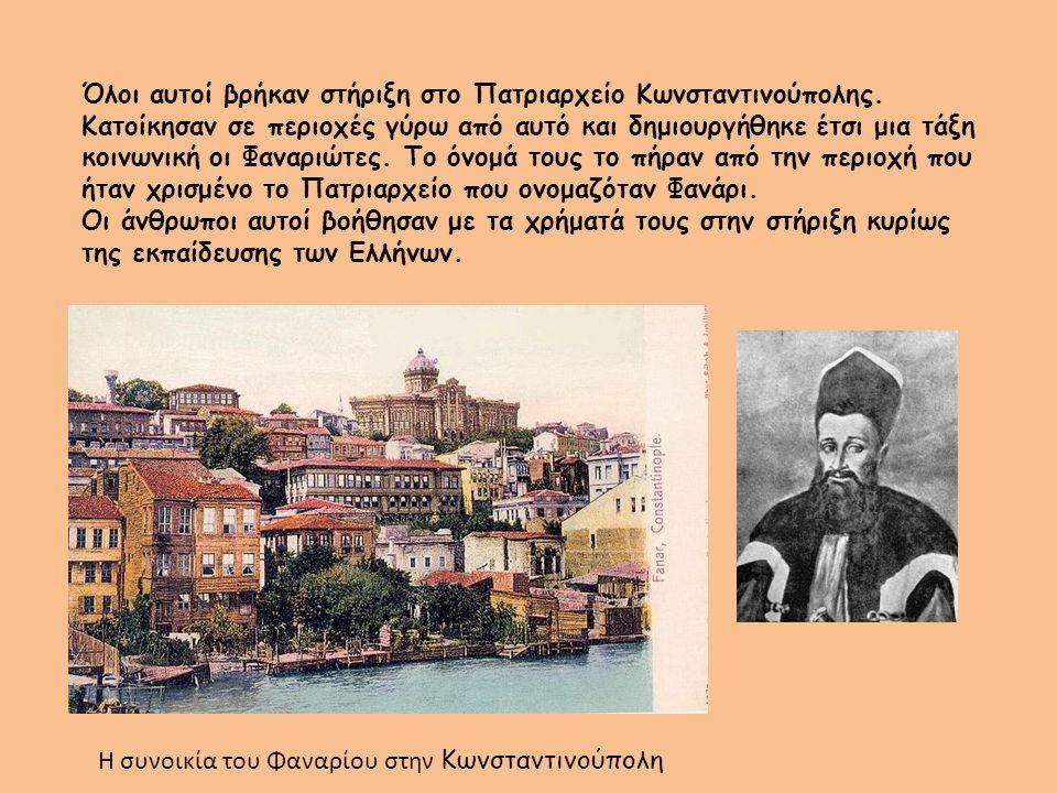 Οι τούρκοι παραχωρούσαν κάποιες ελευθερίες στους Έλληνες.