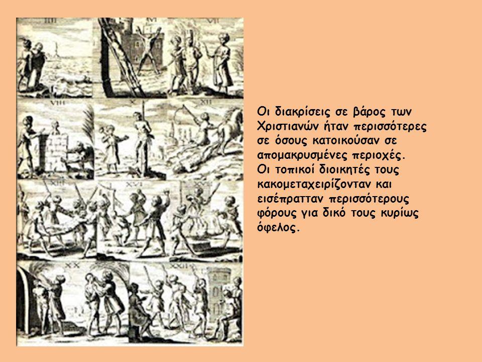 Το παιδομάζωμα Οι σφαγές και οι αιχμαλωσίες Μαζί με τον εξισλαμισμό ήταν τα χειρότερα που μπορούσαν να αντιμετωπίσουν οι κατακτημένοι.