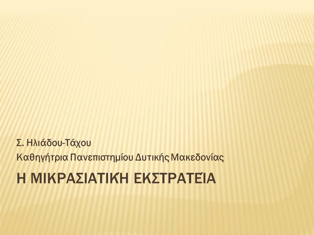 Η ΜΙΚΡΑΣΙΑΤΙΚΉ ΕΚΣΤΡΑΤΕΊΑ Σ. Ηλιάδου-Τάχου Καθηγήτρια Πανεπιστημίου Δυτικής Μακεδονίας