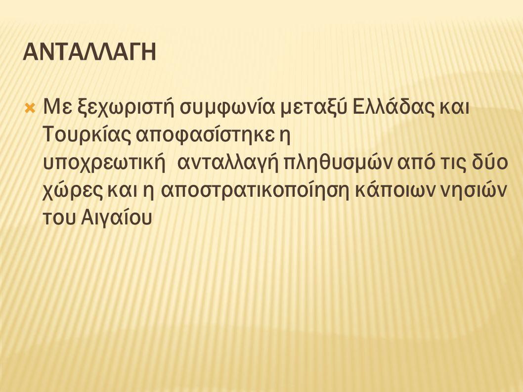 ΑΝΤΑΛΛΑΓΗ  Με ξεχωριστή συμφωνία μεταξύ Ελλάδας και Τουρκίας αποφασίστηκε η υποχρεωτική ανταλλαγή πληθυσμών από τις δύο χώρες και η αποστρατικοποίηση κάποιων νησιών του Αιγαίου