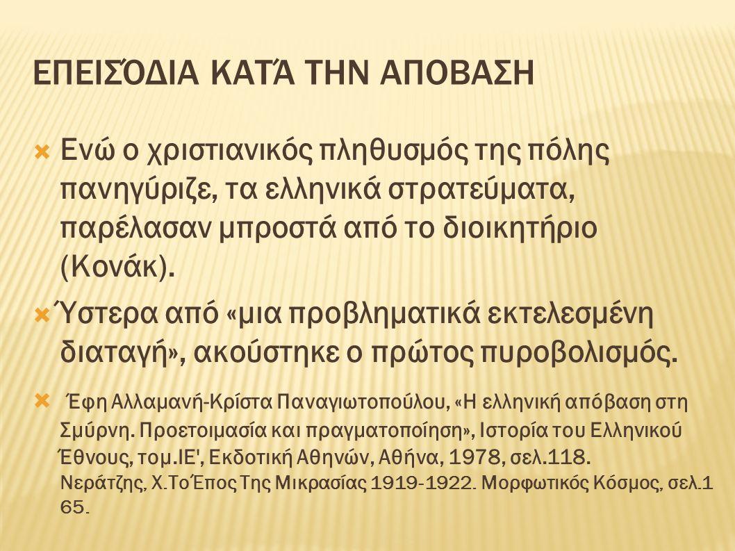 ΕΠΕΙΣΌΔΙΑ ΚΑΤΆ ΤΗΝ ΑΠΟΒΑΣΗ  Ενώ ο χριστιανικός πληθυσμός της πόλης πανηγύριζε, τα ελληνικά στρατεύματα, παρέλασαν μπροστά από το διοικητήριο (Κονάκ).