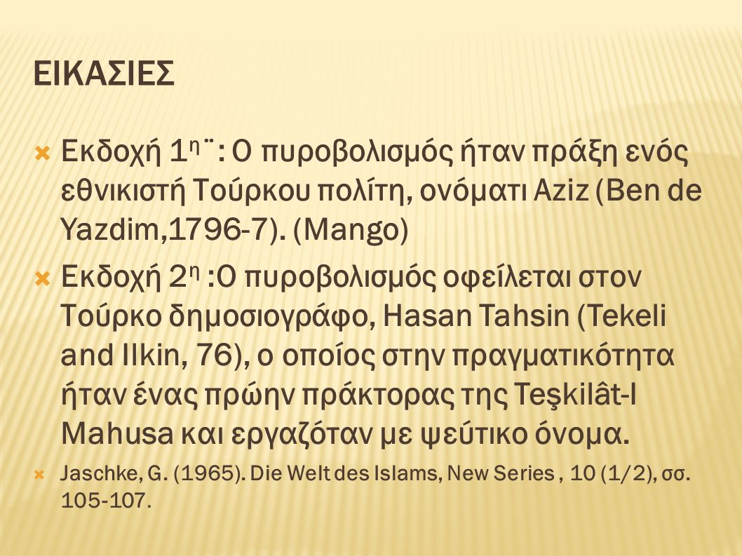 ΕΙΚΑΣΙΕΣ  Εκδοχή 1 η ¨: Ο πυροβολισμός ήταν πράξη ενός εθνικιστή Τούρκου πολίτη, ονόματι Aziz (Ben de Yazdim,1796-7). (Mango)  Εκδοχή 2 η :Ο πυροβολ