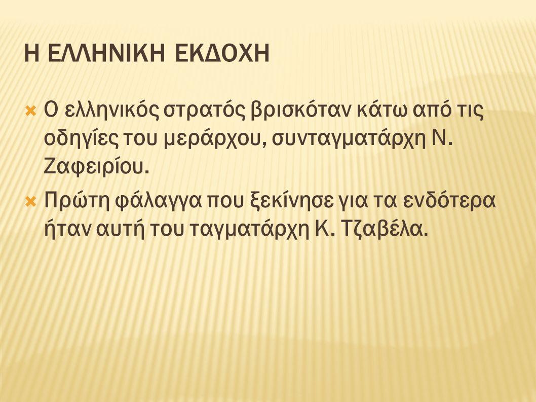 Η ΕΛΛΗΝΙΚΗ ΕΚΔΟΧΗ  Ο ελληνικός στρατός βρισκόταν κάτω από τις οδηγίες του μεράρχου, συνταγματάρχη Ν. Ζαφειρίου.  Πρώτη φάλαγγα που ξεκίνησε για τα ε