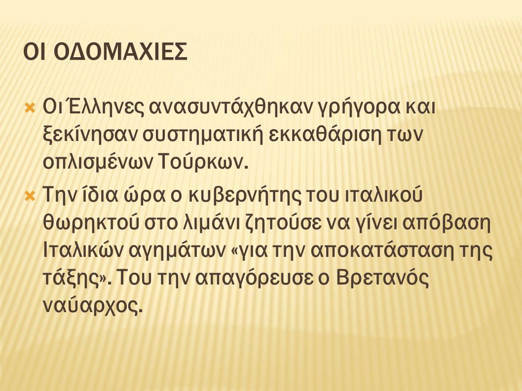 ΟΙ ΟΔΟΜΑΧΙΕΣ  Οι Έλληνες ανασυντάχθηκαν γρήγορα και ξεκίνησαν συστηματική εκκαθάριση των οπλισμένων Τούρκων.  Την ίδια ώρα ο κυβερνήτης του ιταλικού