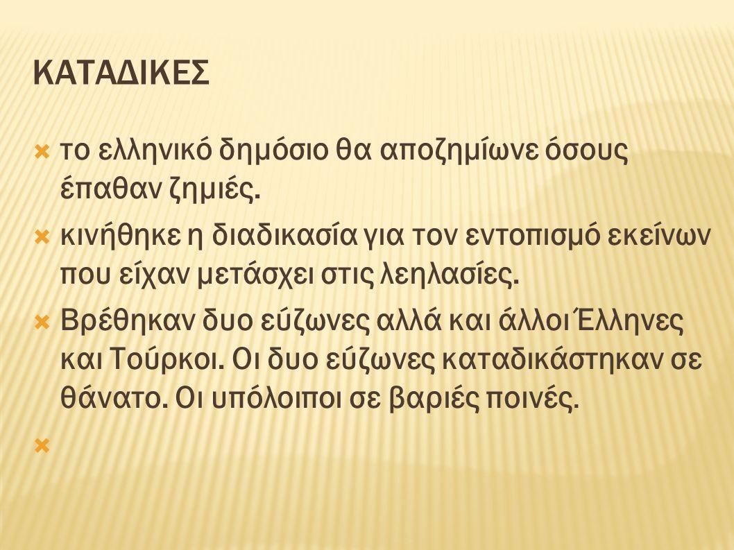 ΚΑΤΑΔΙΚΕΣ  το ελληνικό δημόσιο θα αποζημίωνε όσους έπαθαν ζημιές.  κινήθηκε η διαδικασία για τον εντοπισμό εκείνων που είχαν μετάσχει στις λεηλασίες