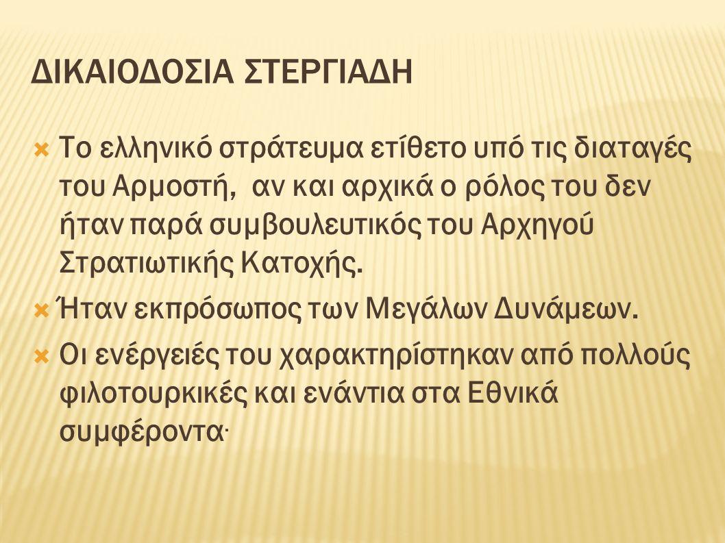 ΔΙΚΑΙΟΔΟΣΙΑ ΣΤΕΡΓΙΑΔΗ  Το ελληνικό στράτευμα ετίθετο υπό τις διαταγές του Αρμοστή, αν και αρχικά ο ρόλος του δεν ήταν παρά συμβουλευτικός του Αρχηγού
