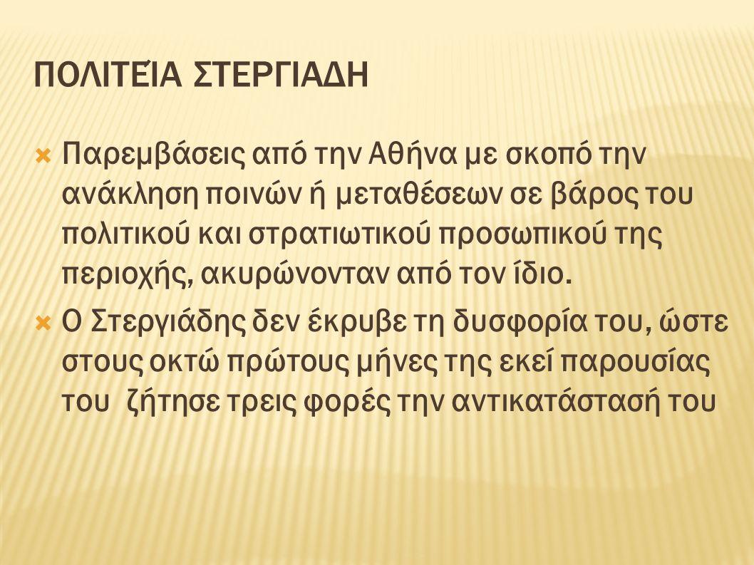 ΠΟΛΙΤΕΊΑ ΣΤΕΡΓΙΑΔΗ  Παρεμβάσεις από την Αθήνα με σκοπό την ανάκληση ποινών ή μεταθέσεων σε βάρος του πολιτικού και στρατιωτικού προσωπικού της περιοχής, ακυρώνονταν από τον ίδιο.