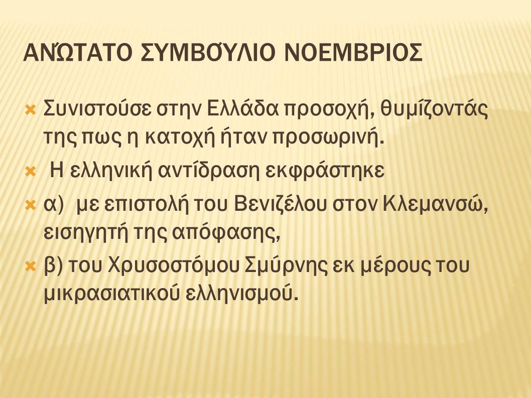 ΑΝΏΤΑΤΟ ΣΥΜΒΟΎΛΙΟ ΝΟΕΜΒΡΙΟΣ  Συνιστούσε στην Ελλάδα προσοχή, θυμίζοντάς της πως η κατοχή ήταν προσωρινή.  Η ελληνική αντίδραση εκφράστηκε  α) με επ