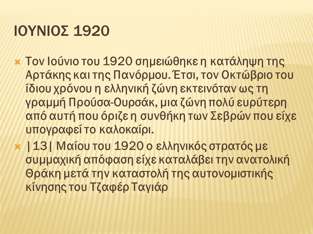ΙΟΥΝΙΟΣ 1920  Τον Ιούνιο του 1920 σημειώθηκε η κατάληψη της Αρτάκης και της Πανόρμου. Έτσι, τον Οκτώβριο του ίδιου χρόνου η ελληνική ζώνη εκτεινόταν