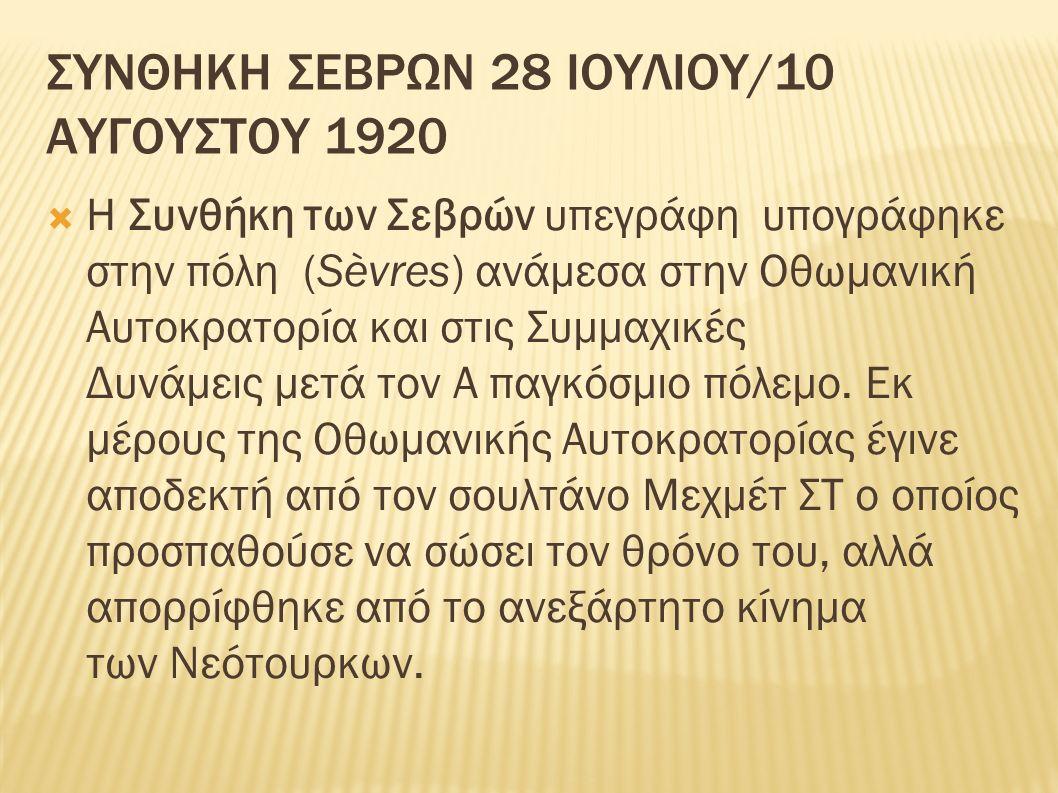 ΣΥΝΘΗΚΗ ΣΕΒΡΩΝ 28 ΙΟΥΛΙΟΥ/10 ΑΥΓΟΥΣΤΟΥ 1920  Η Συνθήκη των Σεβρών υπεγράφη υπογράφηκε στην πόλη (Sèvres) ανάμεσα στην Οθωμανική Αυτοκρατορία και στις Συμμαχικές Δυνάμεις μετά τον Α παγκόσμιο πόλεμο.