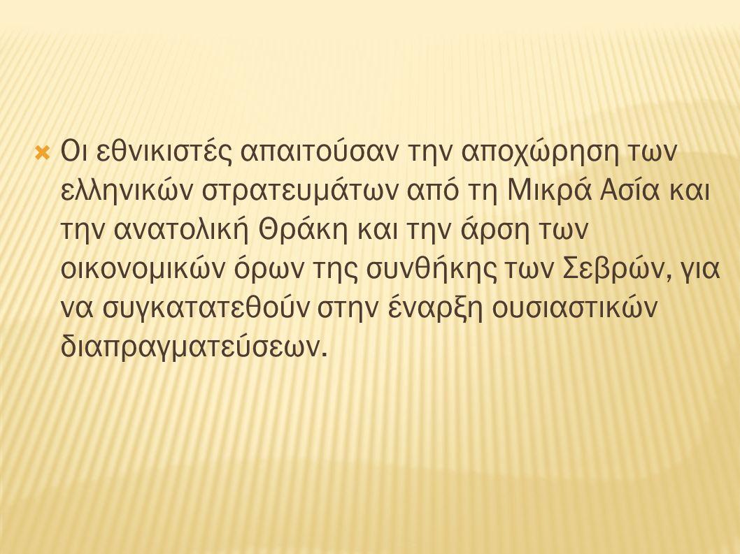  Οι εθνικιστές απαιτούσαν την αποχώρηση των ελληνικών στρατευμάτων από τη Μικρά Ασία και την ανατολική Θράκη και την άρση των οικονομικών όρων της συ