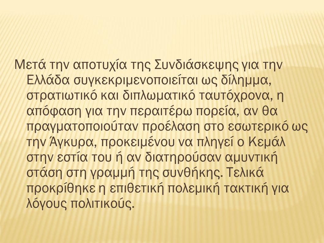 Μετά την αποτυχία της Συνδιάσκεψης για την Ελλάδα συγκεκριμενοποιείται ως δίλημμα, στρατιωτικό και διπλωματικό ταυτόχρονα, η απόφαση για την περαιτέρω