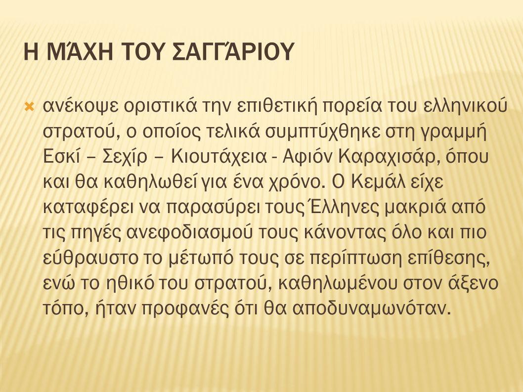 Η ΜΆΧΗ ΤΟΥ ΣΑΓΓΆΡΙΟΥ  ανέκοψε οριστικά την επιθετική πορεία του ελληνικού στρατού, ο οποίος τελικά συμπτύχθηκε στη γραμμή Εσκί – Σεχίρ – Κιουτάχεια - Αφιόν Καραχισάρ, όπου και θα καθηλωθεί για ένα χρόνο.