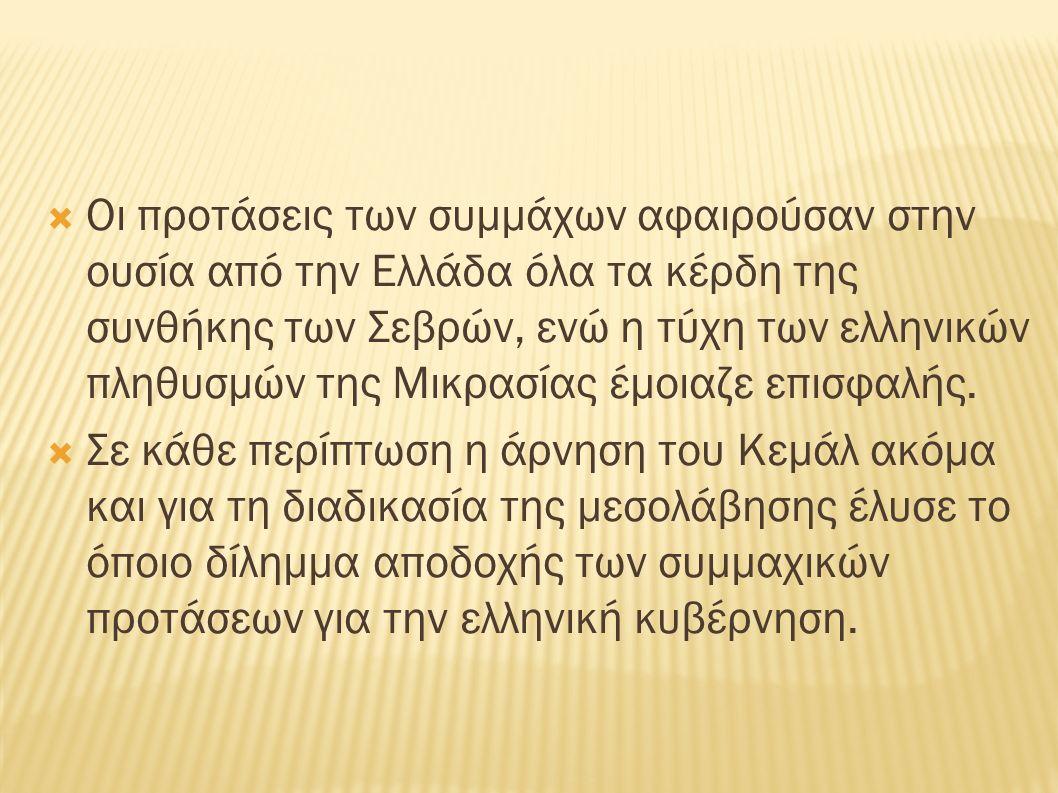  Οι προτάσεις των συμμάχων αφαιρούσαν στην ουσία από την Ελλάδα όλα τα κέρδη της συνθήκης των Σεβρών, ενώ η τύχη των ελληνικών πληθυσμών της Μικρασία