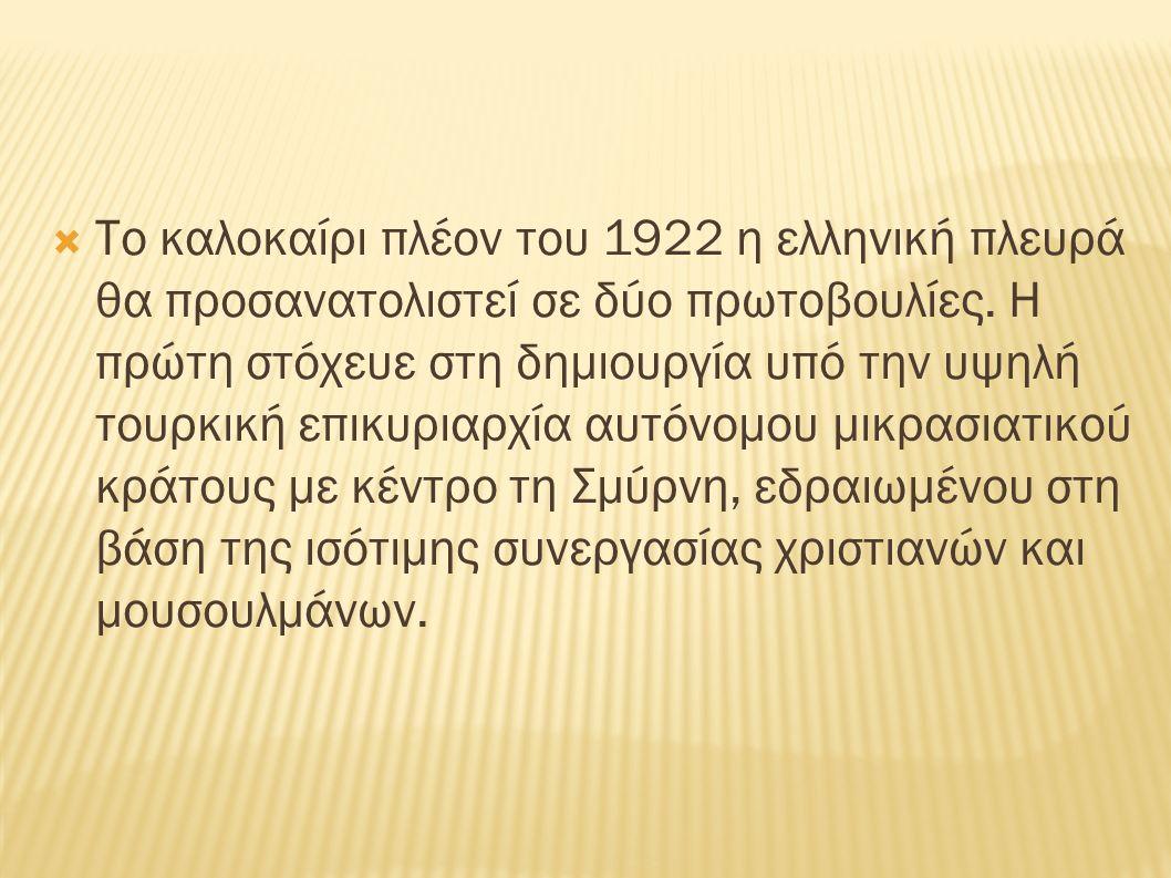  Το καλοκαίρι πλέον του 1922 η ελληνική πλευρά θα προσανατολιστεί σε δύο πρωτοβουλίες. Η πρώτη στόχευε στη δημιουργία υπό την υψηλή τουρκική επικυρια