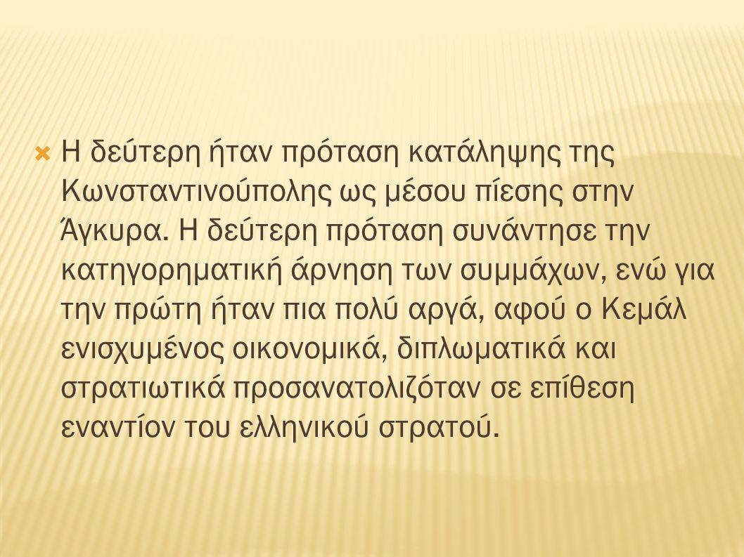  Η δεύτερη ήταν πρόταση κατάληψης της Κωνσταντινούπολης ως μέσου πίεσης στην Άγκυρα. Η δεύτερη πρόταση συνάντησε την κατηγορηματική άρνηση των συμμάχ