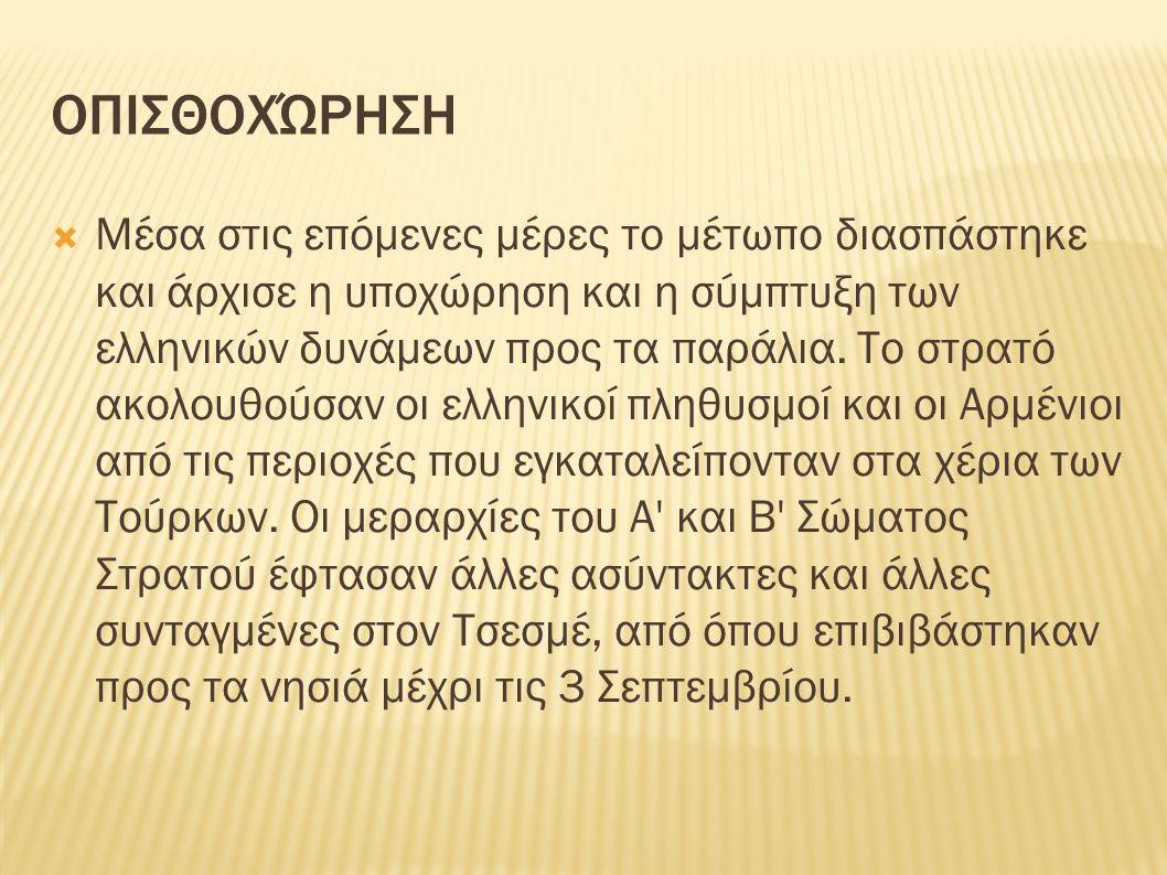 ΟΠΙΣΘΟΧΏΡΗΣΗ  Μέσα στις επόμενες μέρες το μέτωπο διασπάστηκε και άρχισε η υποχώρηση και η σύμπτυξη των ελληνικών δυνάμεων προς τα παράλια. Το στρατό