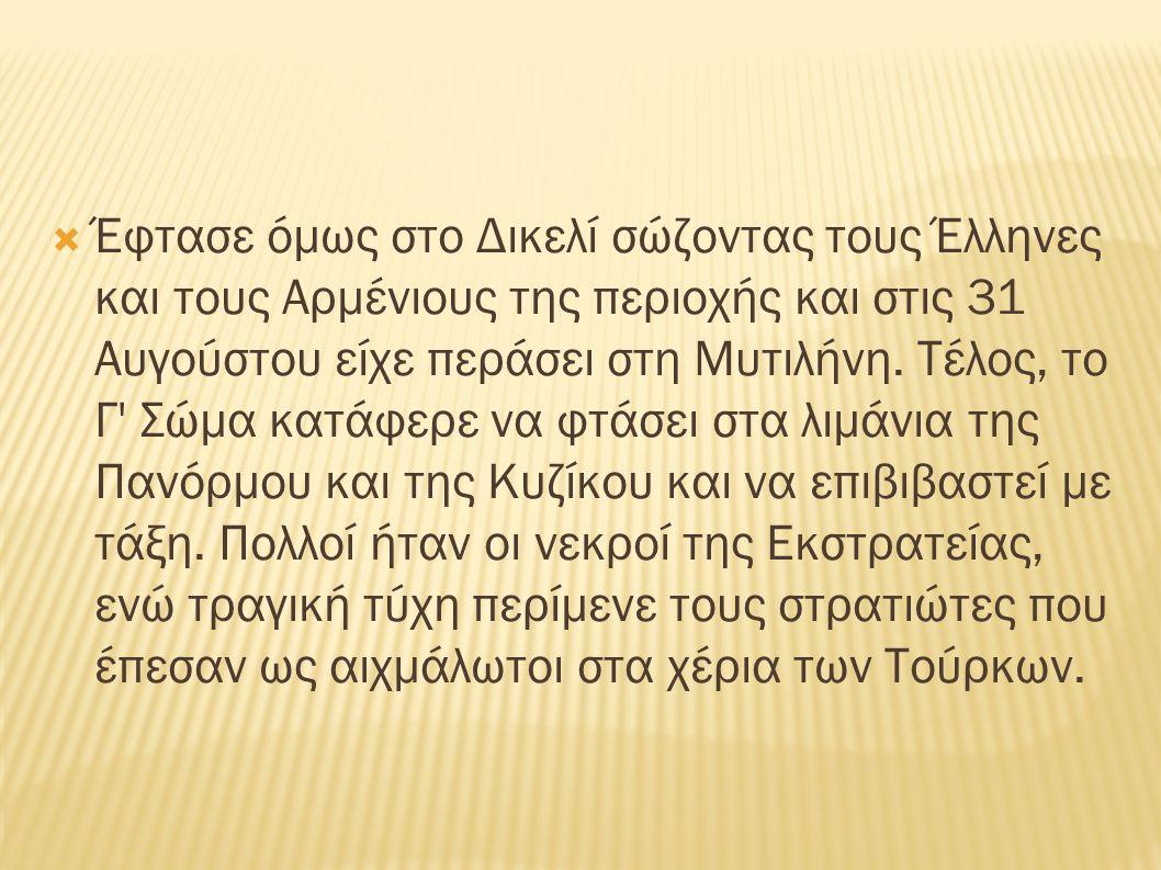  Έφτασε όμως στο Δικελί σώζοντας τους Έλληνες και τους Αρμένιους της περιοχής και στις 31 Αυγούστου είχε περάσει στη Μυτιλήνη.