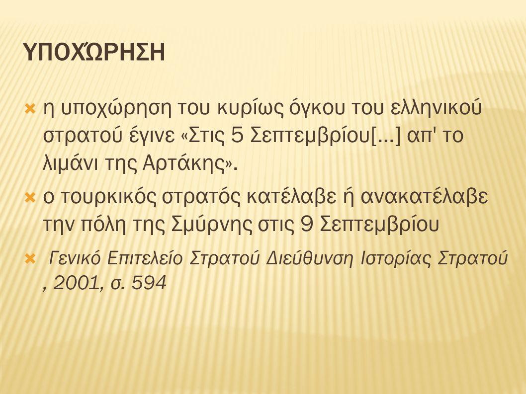ΥΠΟΧΏΡΗΣΗ  η υποχώρηση του κυρίως όγκου του ελληνικού στρατού έγινε «Στις 5 Σεπτεμβρίου[…] απ' το λιμάνι της Αρτάκης».  ο τουρκικός στρατός κατέλαβε