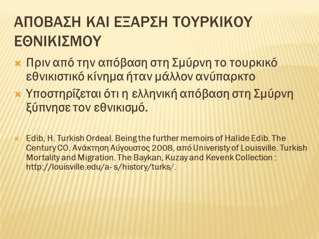 ΑΠΟΒΑΣΗ ΚΑΙ ΕΞΑΡΣΗ ΤΟΥΡΚΙΚΟΥ ΕΘΝΙΚΙΣΜΟΥ  Πριν από την απόβαση στη Σμύρνη το τουρκικό εθνικιστικό κίνημα ήταν μάλλον ανύπαρκτο  Υποστηρίζεται ότι η ελληνική απόβαση στη Σμύρνη ξύπνησε τον εθνικισμό.