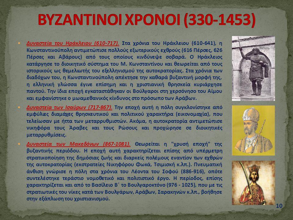 Δυναστεία του Ηράκλειου (610-717). Στα χρόνια του Ηράκλειου (610-641), η Κωνσταντινούπολη αντιμετώπισε πολλούς εξωτερικούς εχθρούς (616 Πέρσες, 626 Πέ