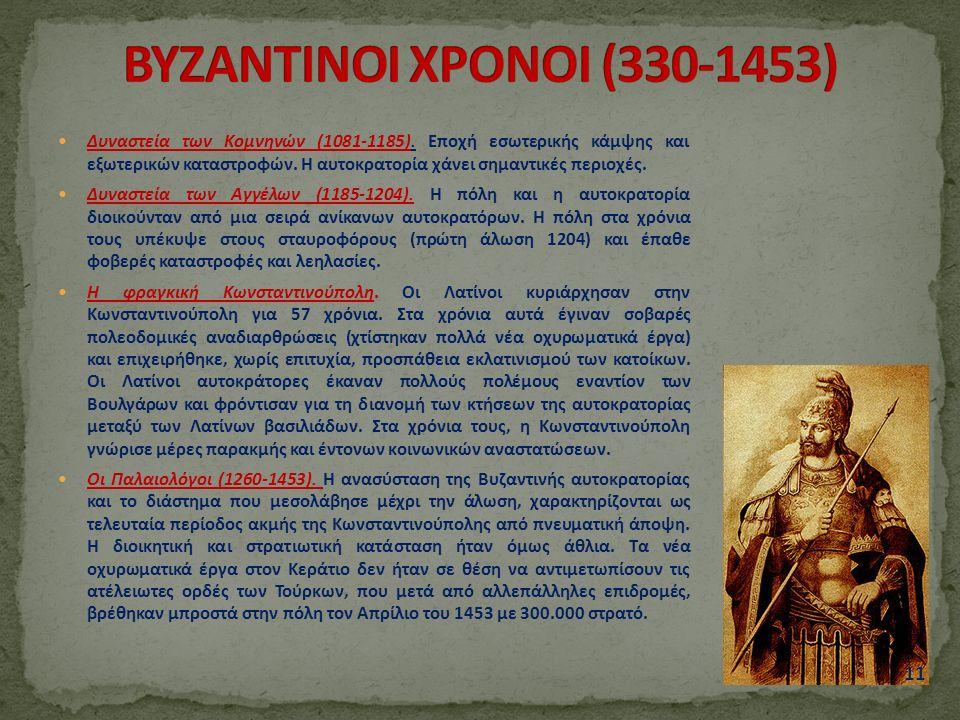 Δυναστεία των Κομνηνών (1081-1185). Εποχή εσωτερικής κάμψης και εξωτερικών καταστροφών. Η αυτοκρατορία χάνει σημαντικές περιοχές. Δυναστεία των Αγγέλω