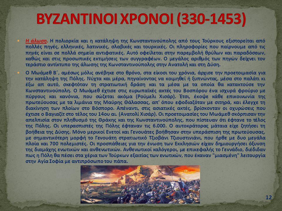 Η άλωση. Η πολιορκία και η κατάληψη της Κωνσταντινούπολης από τους Τούρκους εξιστορείται από πολλές πηγές, ελληνικές, λατινικές, σλαβικές και τουρκικέ
