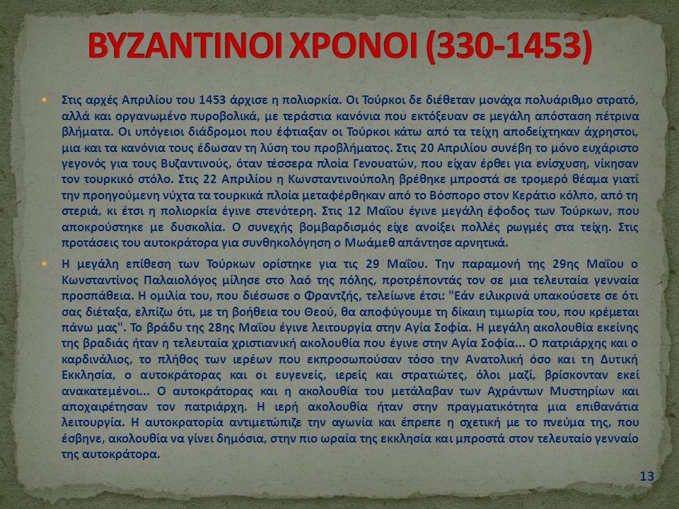 Στις αρχές Απριλίου του 1453 άρχισε η πολιορκία. Οι Τούρκοι δε διέθεταν μονάχα πολυάριθμο στρατό, αλλά και οργανωμένο πυροβολικά, με τεράστια κανόνια
