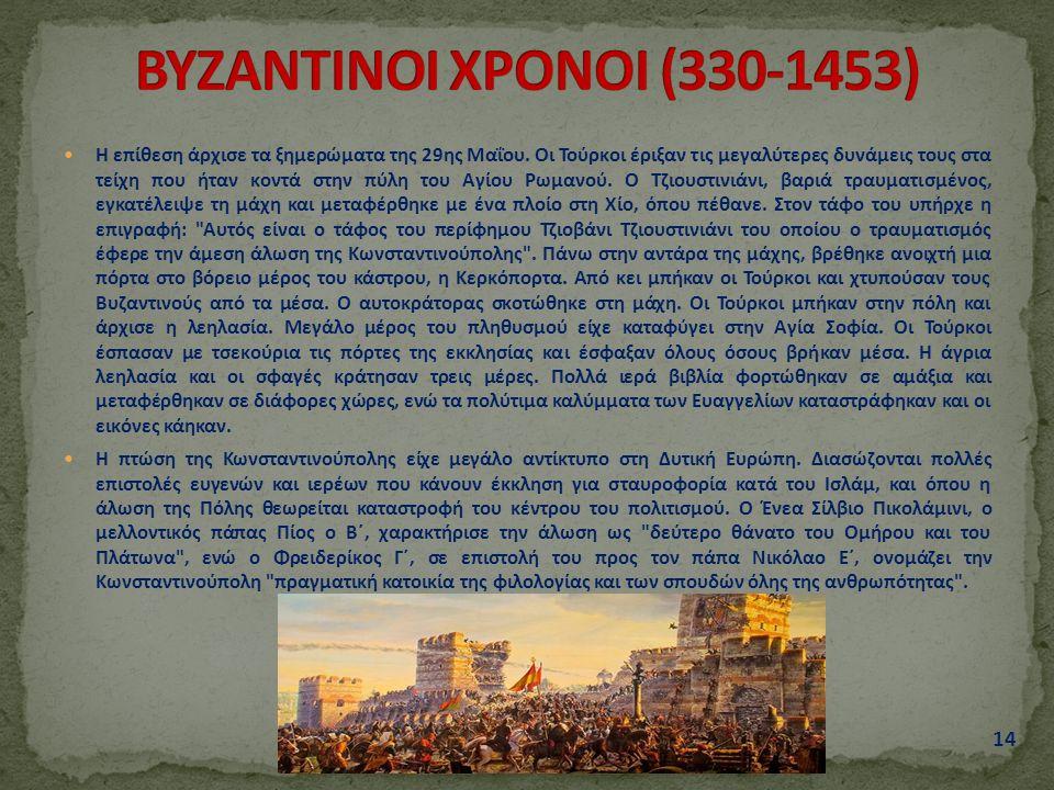 Η επίθεση άρχισε τα ξημερώματα της 29ης Μαΐου. Οι Τούρκοι έριξαν τις μεγαλύτερες δυνάμεις τους στα τείχη που ήταν κοντά στην πύλη του Αγίου Ρωμανού. Ο