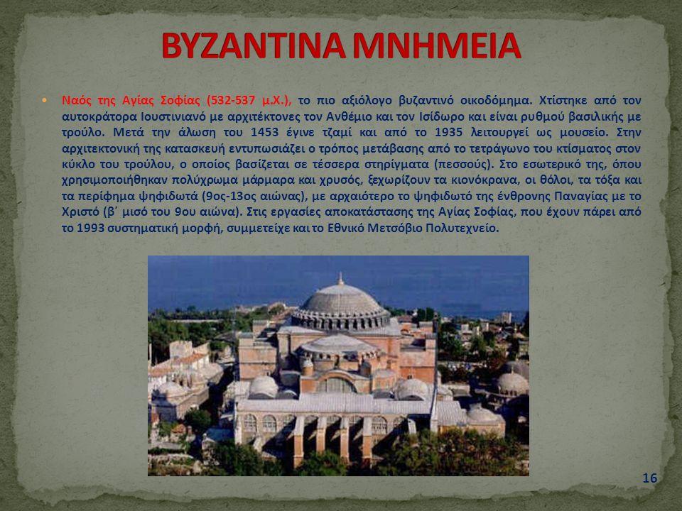 Ναός της Αγίας Σοφίας (532-537 μ.Χ.), το πιο αξιόλογο βυζαντινό οικοδόμημα. Χτίστηκε από τον αυτοκράτορα Ιουστινιανό με αρχιτέκτονες τον Ανθέμιο και τ