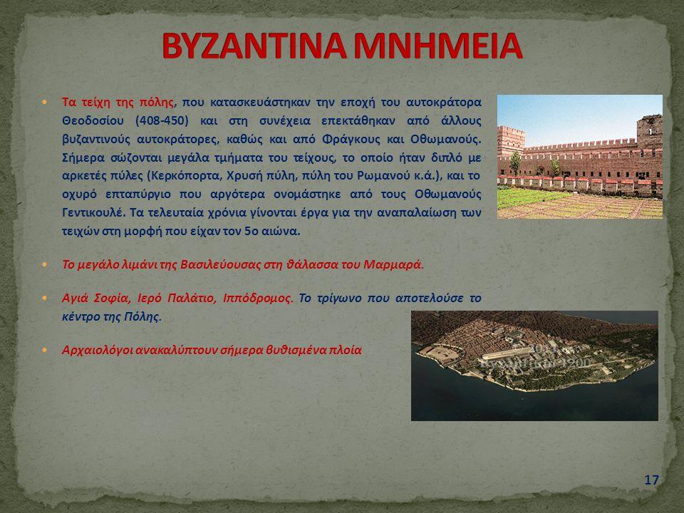 Τα τείχη της πόλης, που κατασκευάστηκαν την εποχή του αυτοκράτορα Θεοδοσίου (408-450) και στη συνέχεια επεκτάθηκαν από άλλους βυζαντινούς αυτοκράτορες