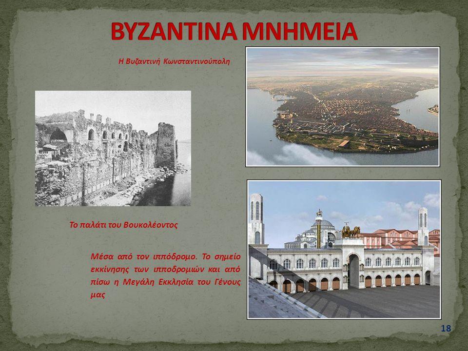 Το παλάτι του Βουκολέοντος Η Βυζαντινή Κωνσταντινούπολη Μέσα από τον ιππόδρομο. Το σημείο εκκίνησης των ιπποδρομιών και από πίσω η Μεγάλη Εκκλησία του