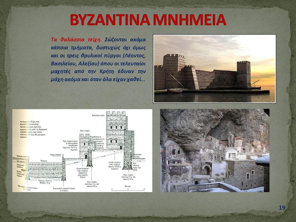 Τα θαλάσσια τείχη. Σώζονται ακόμα κάποια τμήματα, δυστυχώς όχι όμως και οι τρεις θρυλικοί πύργοι (Λέοντος, Βασιλείου, Αλεξίου) όπου οι τελευταίοι μαχη