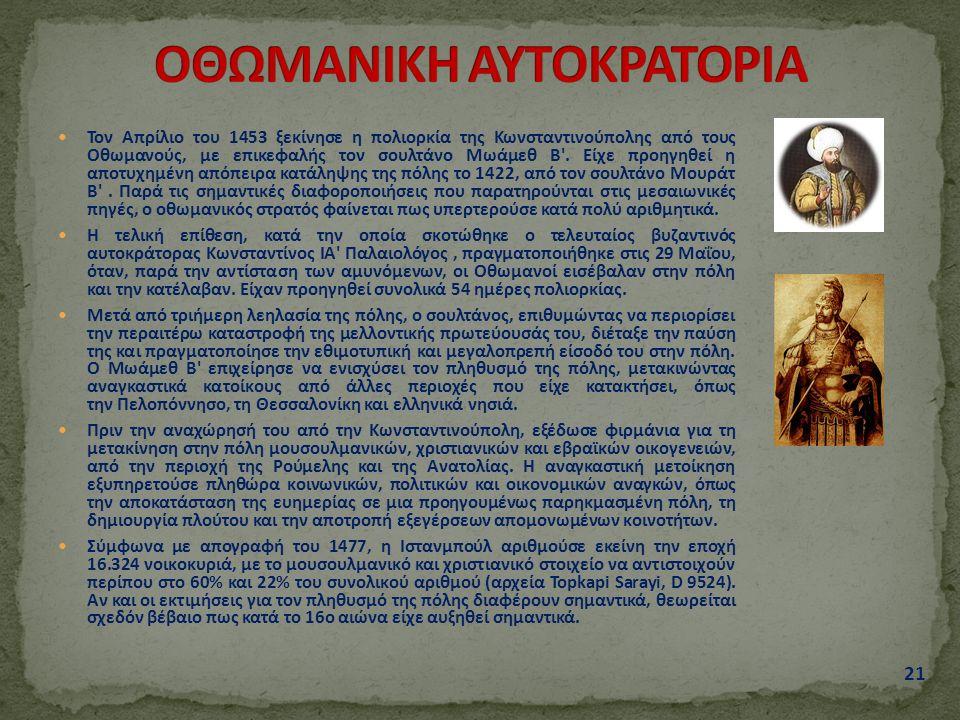 21 Τον Απρίλιο του 1453 ξεκίνησε η πολιορκία της Κωνσταντινούπολης από τους Οθωμανούς, με επικεφαλής τον σουλτάνο Μωάμεθ Β'. Είχε προηγηθεί η αποτυχημ