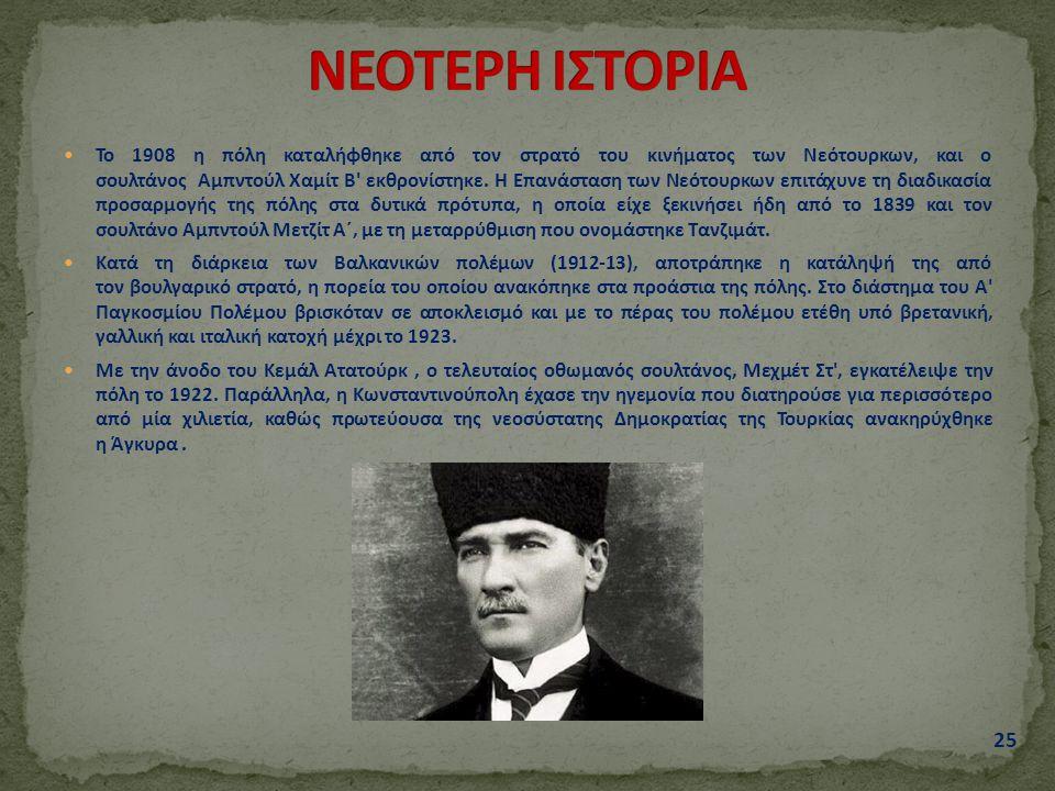 To 1908 η πόλη καταλήφθηκε από τον στρατό του κινήματος των Νεότουρκων, και ο σουλτάνος Αμπντούλ Χαμίτ Β εκθρονίστηκε.