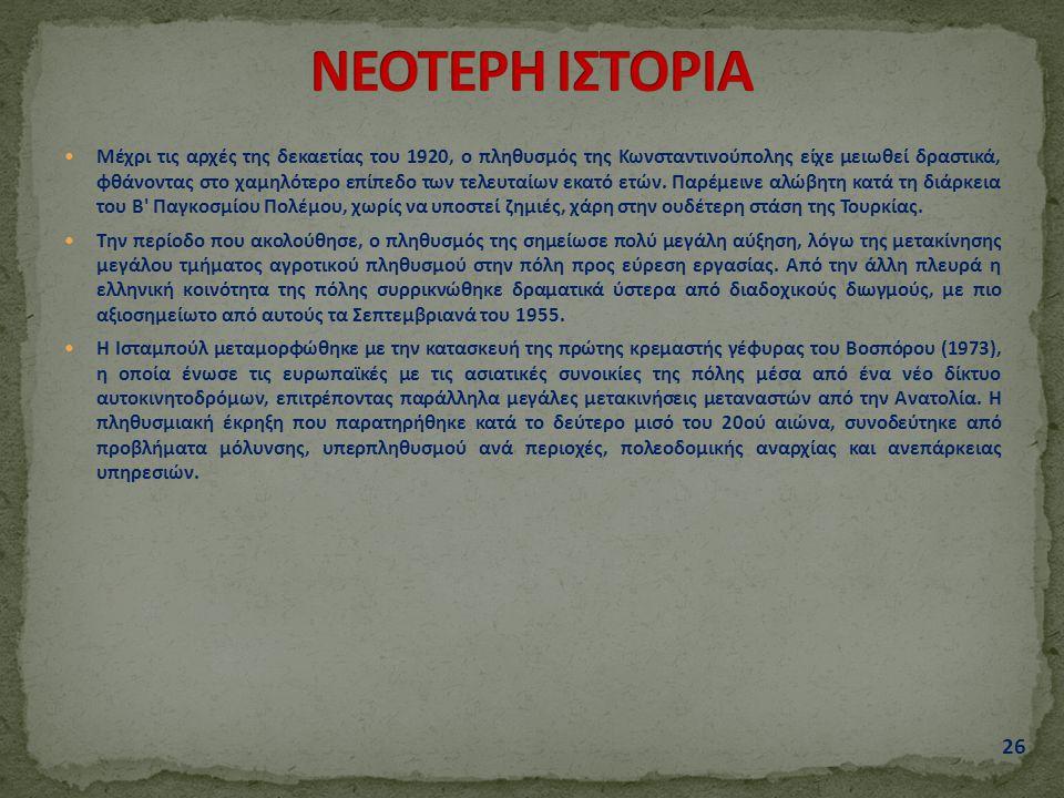 Μέχρι τις αρχές της δεκαετίας του 1920, ο πληθυσμός της Κωνσταντινούπολης είχε μειωθεί δραστικά, φθάνοντας στο χαμηλότερο επίπεδο των τελευταίων εκατό ετών.