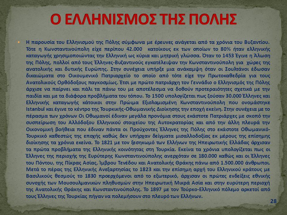 Η παρουσία του Ελληνισμού της Πόλης σύμφωνα με έρευνες ανάγεται από τα χρόνια του Βυζαντίου. Τότε η Κωνσταντινούπολη είχε περίπου 42.000 κατοίκους εκ