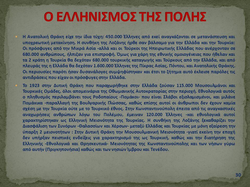 Η Ανατολική Θράκη είχε την ίδια τύχη: 450.000 Έλληνες από εκεί αναγκάζονται σε μετανάστευση και υποχρεωτική μετακίνηση.